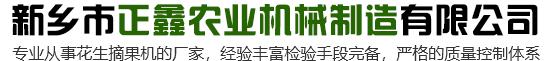新乡市正鑫农业机械制造有限公司